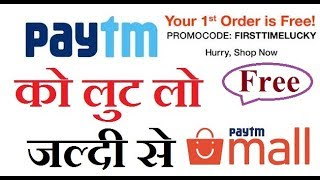 Free Products From PayTm   Free Shopping   लूट लो भाई     Life Ka Locha