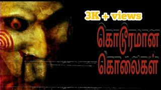 Saw 2 கொடூரமான கொலைகள் || tamil dubbed movies reviews || Oru kadha sollata sir ||