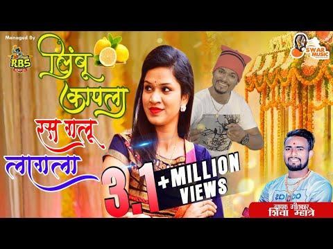 लिंबू कापला रस गलू लागला 4K Video Song 2019| Limbu Kapla Video Song 2019 | Shiva Mhatre | Girish