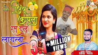 लिंबू कापला रस गलू लागला 4K Video Song 2020| Limbu Kapla Video Song 2020 | Shiva Mhatre | Girish