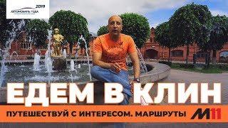 Едем в Клин по М-11 Москва - Санкт-Петербург! Автопутешествие AUTOGODA для народа