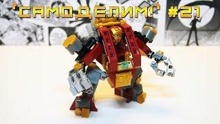 [LEGO самоделки]  Стимпанк Халкбастер из LEGO (Железный человек/Лего Марвел самоделка)