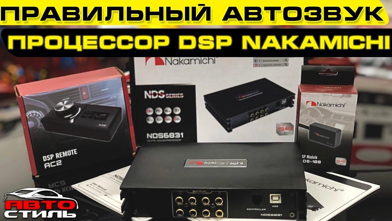 Процессор DSP Nakamichi NAK-NDS6831. Честный отзыв