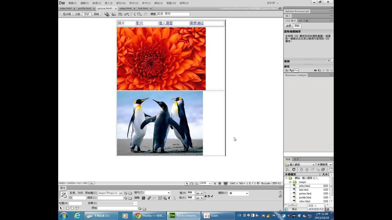 互動網頁製作課程 - 15 - 新增圖片 - YouTube