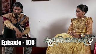 Kusumasana Devi | Episode 108 21st November 2018 Thumbnail