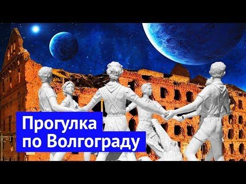 Волгоград: великое прошлое, позорное настоящее
