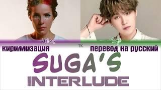 Download lagu HALSEY - 'SUGA'S INTERLUDE' FEAT BTS SUGA [ПЕРЕВОД НА РУССКИЙ/ТЕКСТ/КИРИЛЛИЗАЦИЯ COLOR CODED LYRICS]