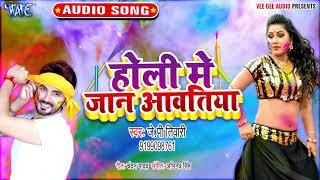 आगया #Jp Tiwari का सबसे पहला और सबसे हिट होली गीत 2020 | Holi Me Jaan Aawatiya