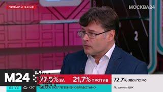 Завершилось голосование по поправкам в Конституцию РФ - Москва 24