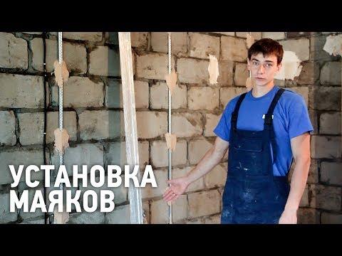 Как поставить маяки на стену для штукатурки видео