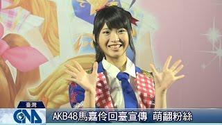 身穿可愛桃紅格紋和深藍色相間的澎裙服裝,她是日本偶像團體AKB48裡,唯...