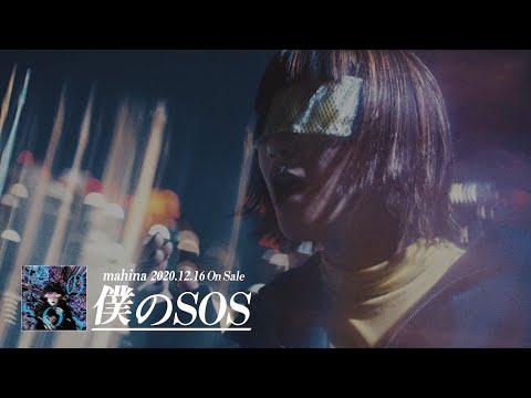 mahina「僕のSOS」Official Music Video