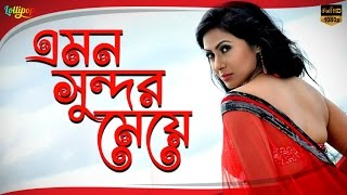 Amon Sundor Meye   Ojante Bhalobasha  New Bangla Song   HD 2016