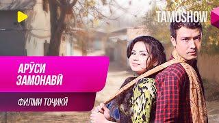 """Аруси замонавӣ"" - филми тоҷикӣ / Arusi Zamonavi - Tajik Film"