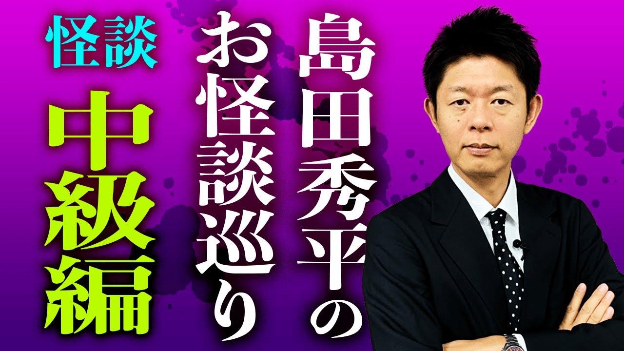 【総集編54分】お怪談巡り中級編『島田秀平のお怪談巡り』