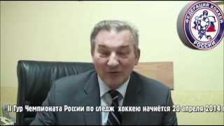 Владислав Третьяк и Сергей Поддубный о следж-хоккее