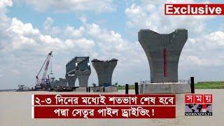 Exclusive: ২-৩ দিনের মধ্যেই শতভাগ শেষ হবে পদ্মা সেতুর পাইল ড্রাইভিং! | Padma Bridge