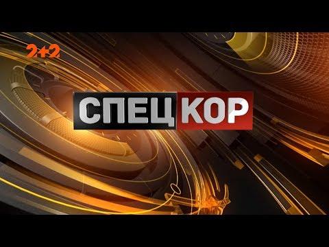 СПЕЦКОР | Новини 2+2: Спецкор - 18:15 від 24 травня 2019 року