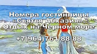 Гостиницы «Святая Абхазия». Отдых на Черном море