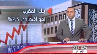 بنك المغرب يخفض سعر الفائدة لتشجيع الإستثمار وتسهيل شروط القروض