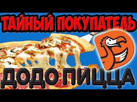 Смотреть Тайный Покупатель. ДоДо Пицца. Обзор от Умелое ТВ онлайн