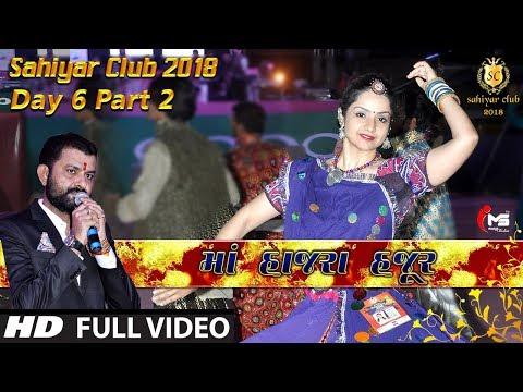 Maa Hajra Hajur | Rahul Mehta | Sahiyar Club 2018 | Day 6 Part 2 | Live Dandiya Nonstop