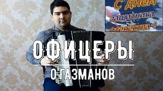 О.Газманов - ОФИЦЕРЫ (баян)