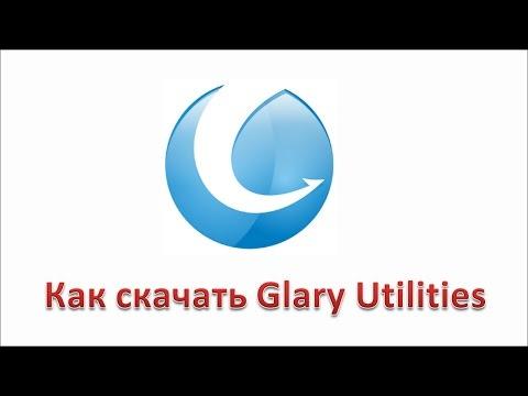 Как скачать Glary Utilities бесплатно