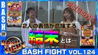 【マジハロ5】【消されたルパン】 BASH FIGHT vol.124《メッツスクエアーアップルヒルズ》 さわっち&Mami☆ [BASHtv][パチスロ][スロット] thumbnail