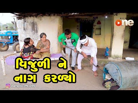 Vijuli Ne Naag Karalyo |  Gujarati Comedy | One Media