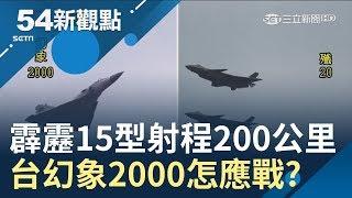 美國賣台的飛彈不夠力?中國殲-20大秀隱形彈艙不怕你看 軍事專家:要派幻象2000應戰|許貴雅代班主持|【54新觀點PART1】20190422|三立新聞台