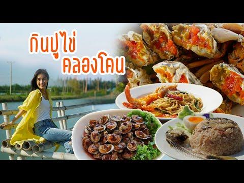 Food Diary by CP 2020 | EP.21 | กินปูไข่ คลองโคน
