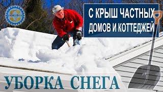 видео Уборка снега с крыш дома: стоимость и расценки очистки кровель