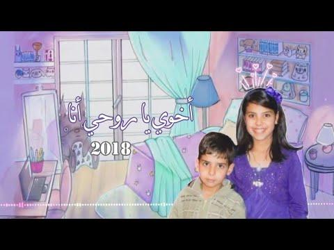 أخوي يا روحي أنا 💙   رغد الوزان & أسامة الوزان 2018 thumbnail