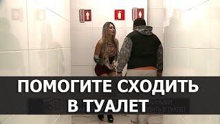 Помогите сходить в туалет// Скрытая камера// Шоу Джона Клебер