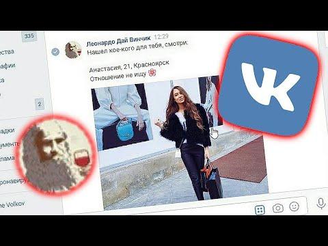 """Как познакомиться с девушкой в  Леонардо Дай Винчик - ВКонтакте """"НУЛЕВОЙ РЕЗУЛЬТАТ"""""""