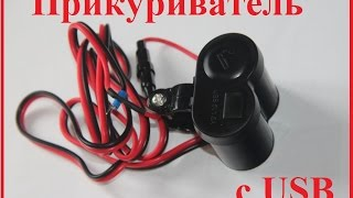 видео Установка розетки 12V на скутер