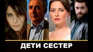 Дети сестер турецкий сериал, 2019, сюжет, актеры