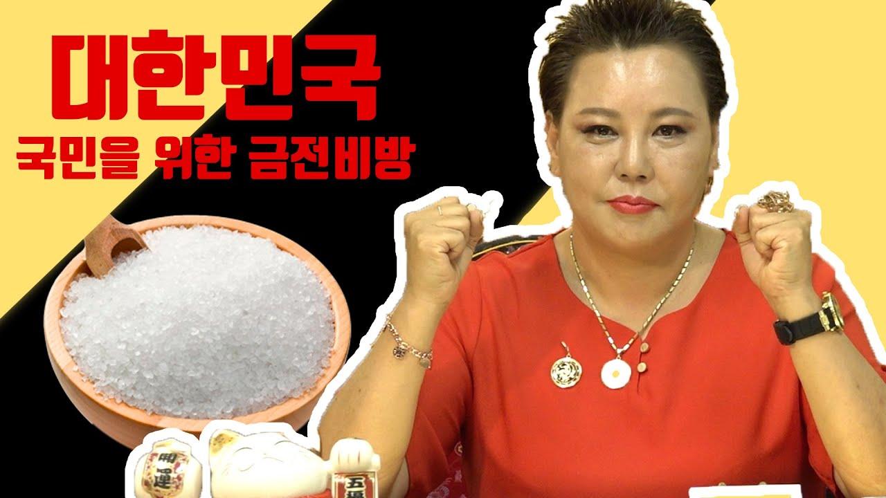 [서울용한점집/구로구점집] 소금으로 대박나자