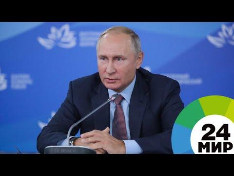 Второй день ВЭФ: Путин...