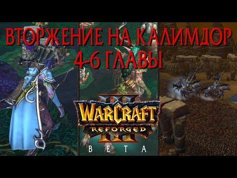 4-6 главы Вторжения на Калимдор, запущенные в Warcraft 3 Reforged, с КЛАССИЧЕСКОЙ ОЗВУЧКОЙ!