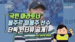 [스포츠안전통(通)] '국민 마라토너' 봉주르 이봉주 …