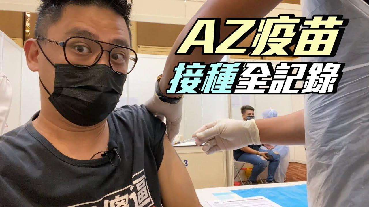 疲倦發燒頭暈發冷 接種AZ牛津疫苗30小時內身體反應 {Kokee Vlog#2}阿斯利康 astrazeneca 施打疫苗