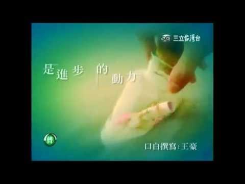 孫淑媚 媽媽- 三立臺灣臺【阿母】主題曲 -『世間情』 片頭曲   Doovi