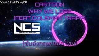 [Lyric/แปลไทย]dibujos animados - ¿por Qué perdemos(feat.Coleman Trapp)