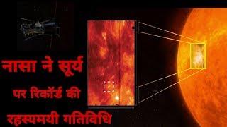 नासा ने सूर्य पर रिकॉर्ड की एक रहस्यमयी गतिविधि Nasa recorded pseudo shocks on sun