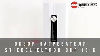 водонагреватель Stiebel Eltron DHF DHF 18