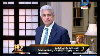 العاشرة مساء|اللواء ابو بكر عبد الكريم يعلن الحقيقة الكاملة عن جريمة مقتل عامل مدينة الرحاب