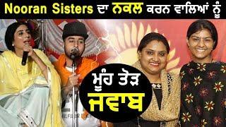 Exclusive : Nooran Sisters reply to Jaswinder Brar and Khan Saab | Dainik Savera