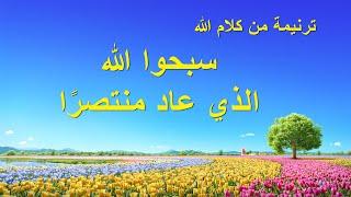 ترنيمة من كلام الله –  سبحوا الله الذي عاد منتصرًا – كلمات ترنيمة